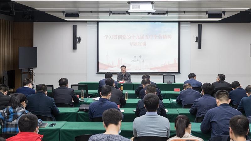 陈峰作学习贯彻党的十九届五中全会精神专题宣讲