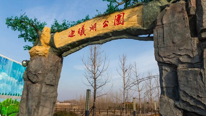 图集丨雄安新区昝岗镇:公园游园改造为新区群众提供良好休闲环境