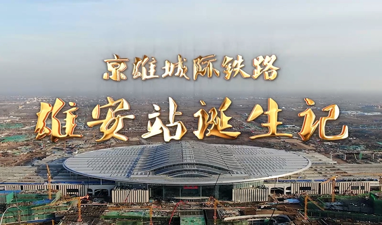 轨道上的雄安丨京雄城际铁路雄安站诞生记