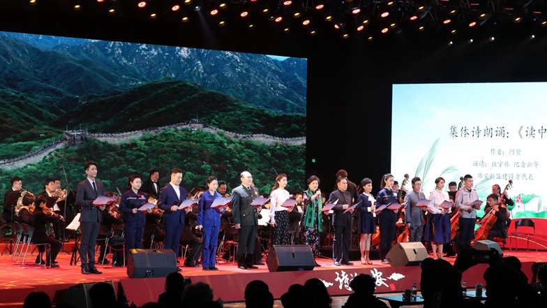 2020诗话雄安丨读中国