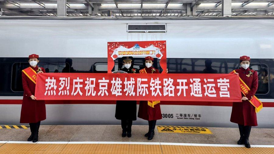 雄安站启用!京雄城际铁路全线开通运营