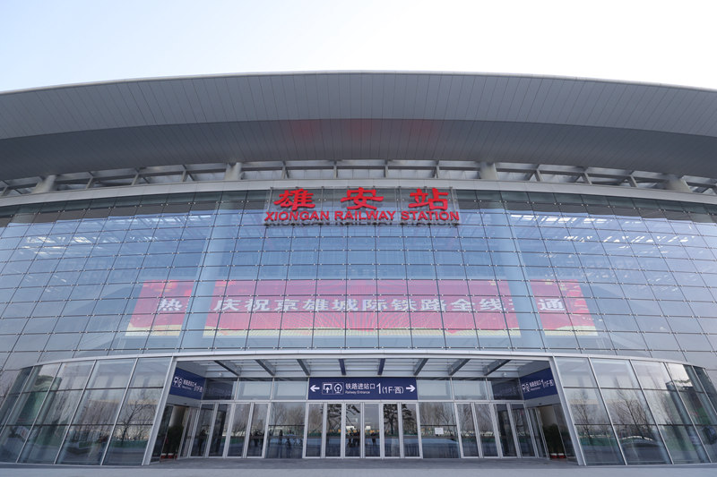 轨道上的雄安丨不忘初心 不辱使命——写在京雄城际铁路雄安站开通之际