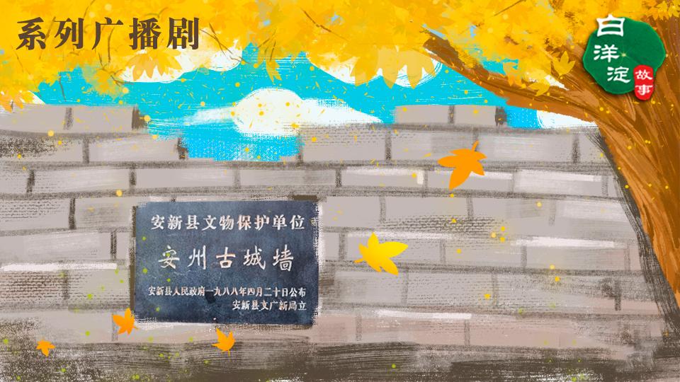 系列广播剧第173期:白洋淀边的千年古镇