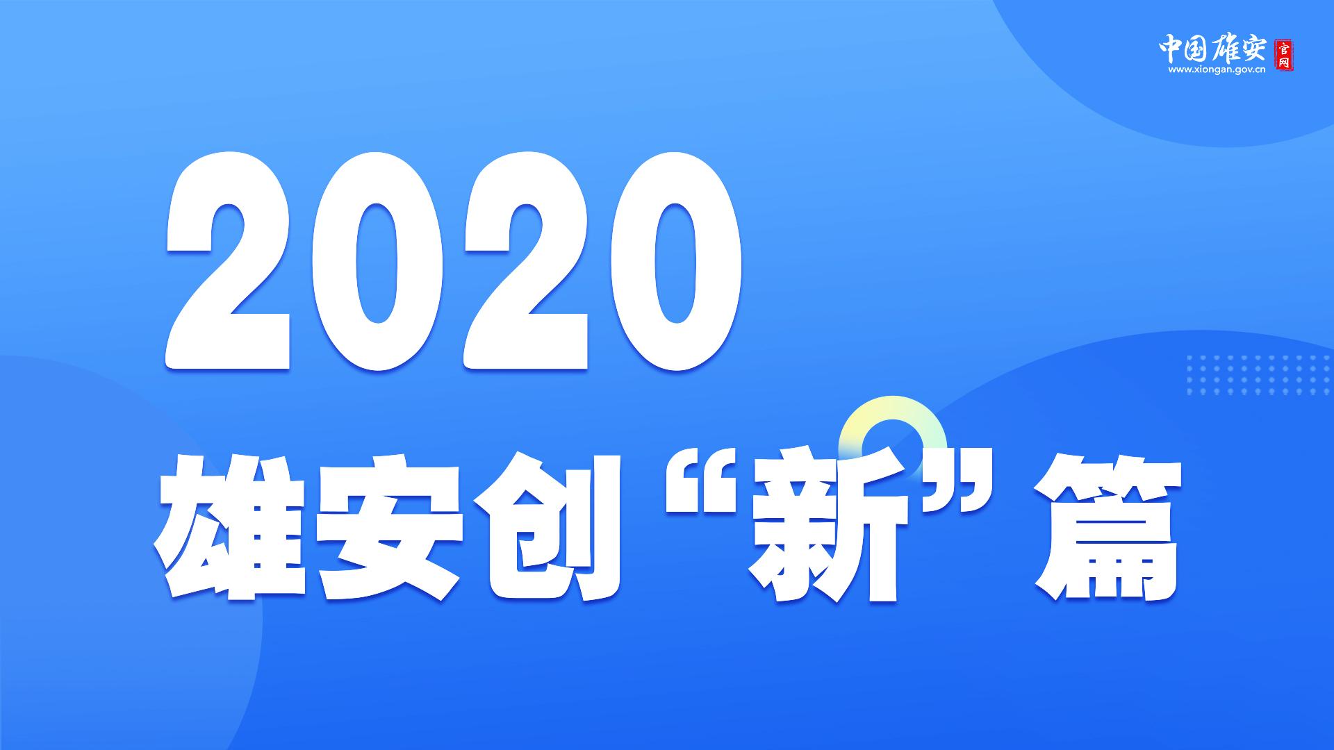 """2020,雄安创""""新""""篇"""