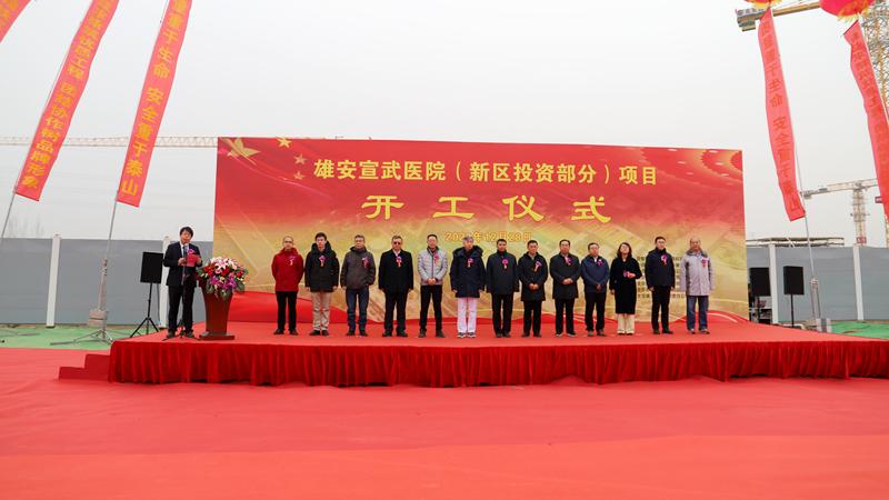 雄安宣武医院(新区投资部分)项目开工仪式顺利举行
