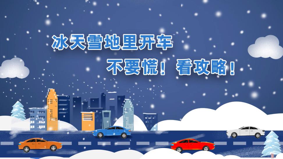 冰天雪地里开车,不要慌!看攻略!