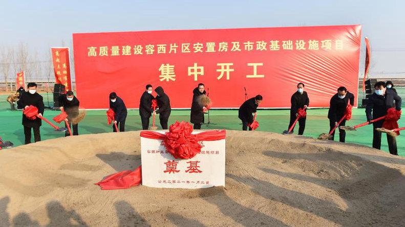 张国华在容城县调研和参加容西片区项目建设集中开工活动