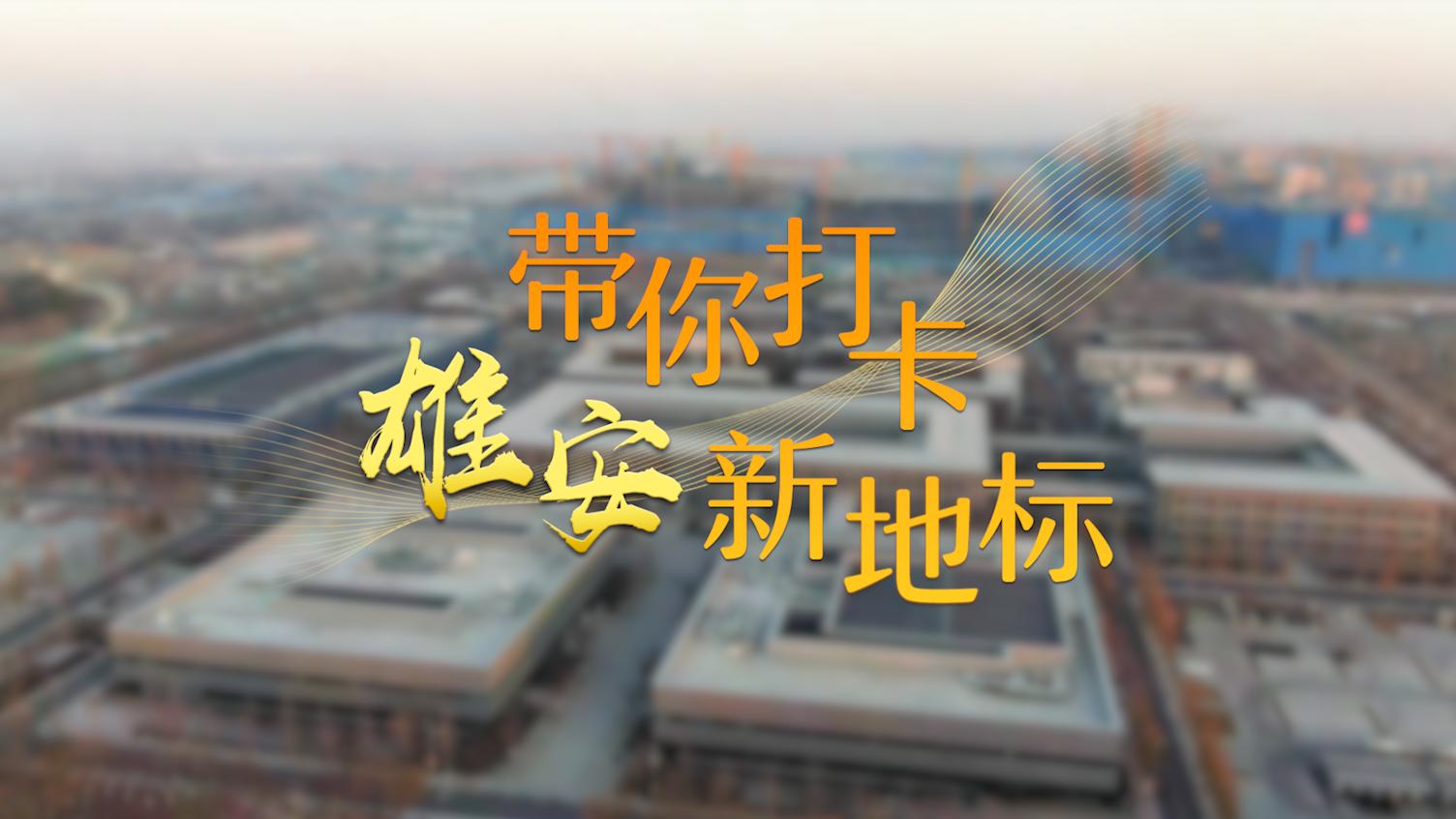 """短视频丨打卡雄安""""新""""地标"""