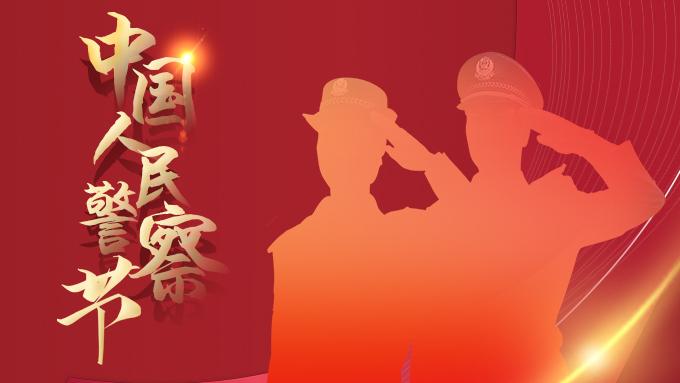 海报丨致敬中国人民警察!