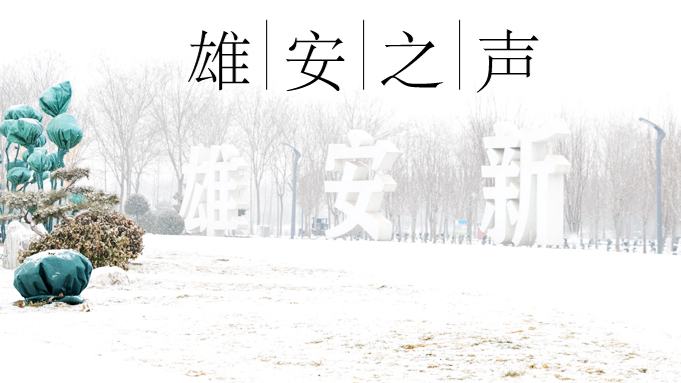 【雄安之声】注意!河北省七部门联合通知来了