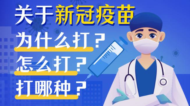 新冠疫苗要打吗?打哪种?关于新冠疫苗,你要知道这些……