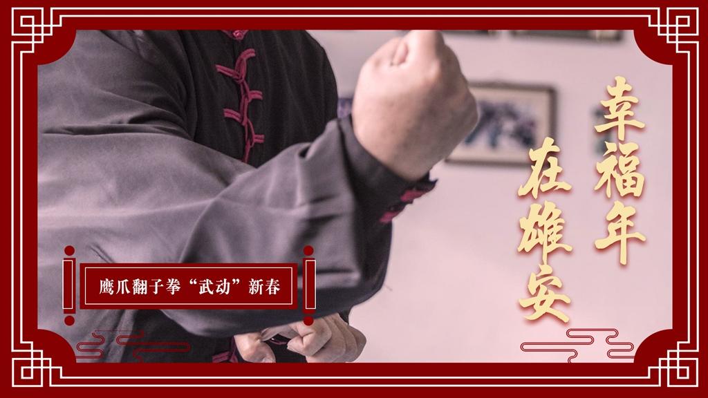 """【幸福年·在雄安】鹰爪翻子拳""""武动""""新春"""