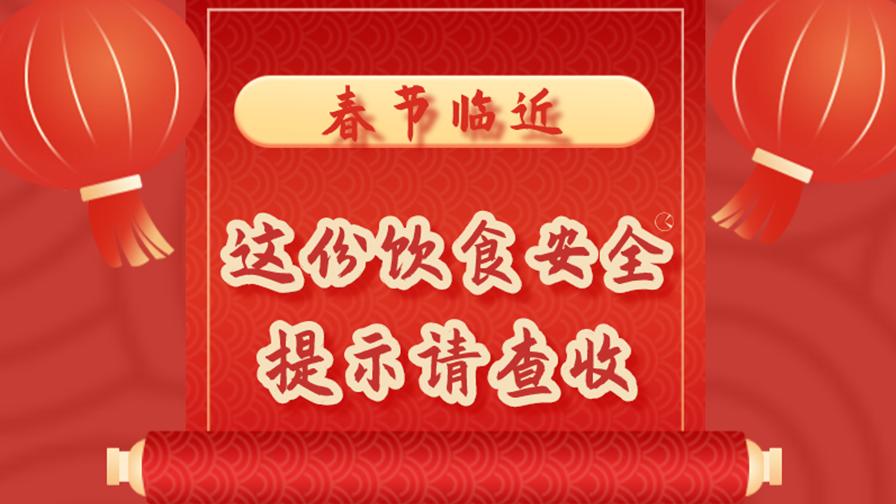 春节临近 这份饮食安全提示请查收