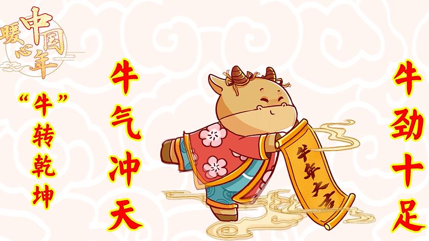 """【暖心中国年】牛年到,看看这些成语有多""""牛"""""""