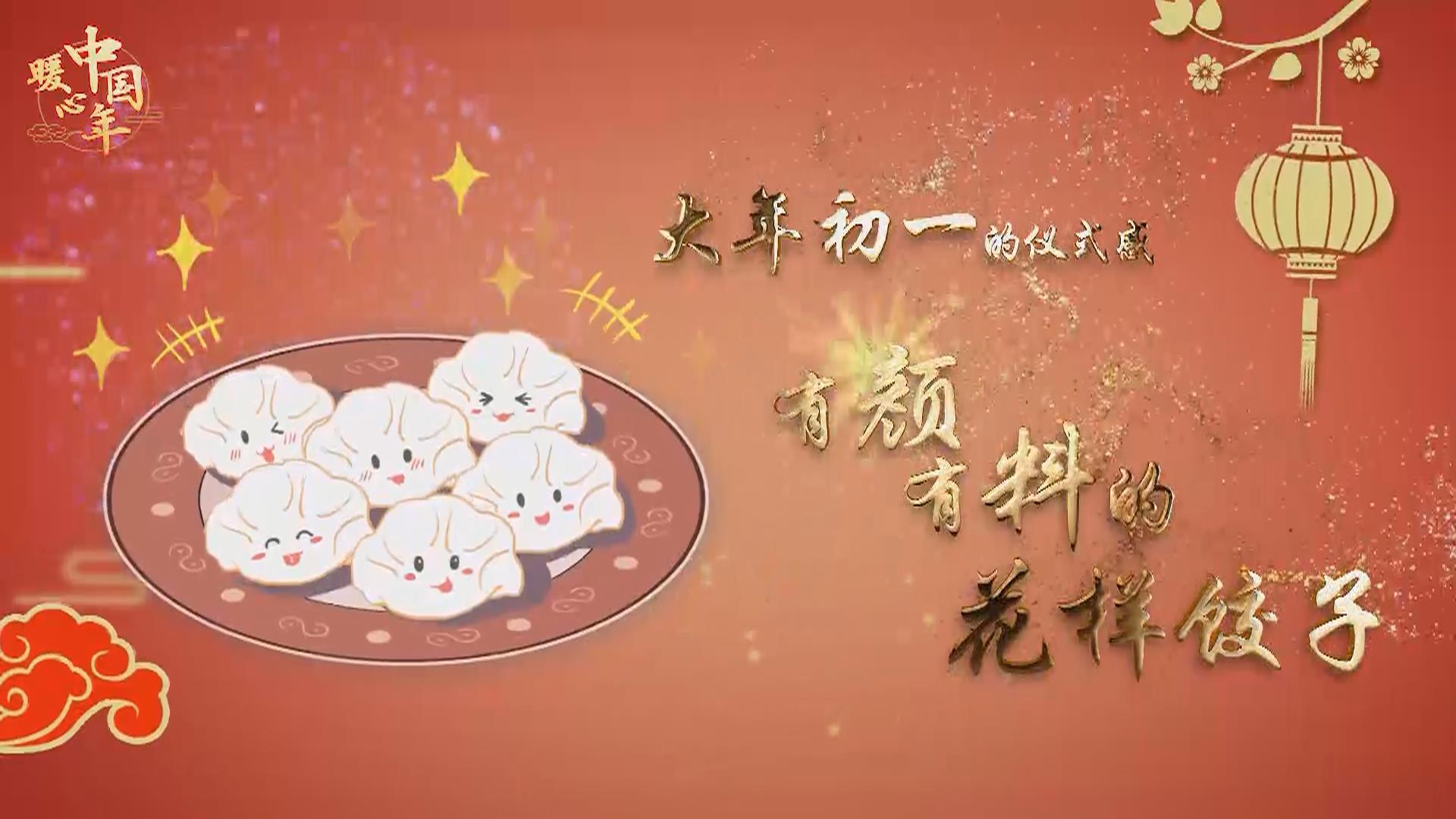 【暖心中国年】大年初一的仪式感 有颜有料的花样饺子