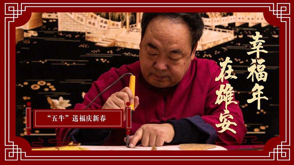 """【幸福年·在雄安】""""五牛""""送福庆新春"""