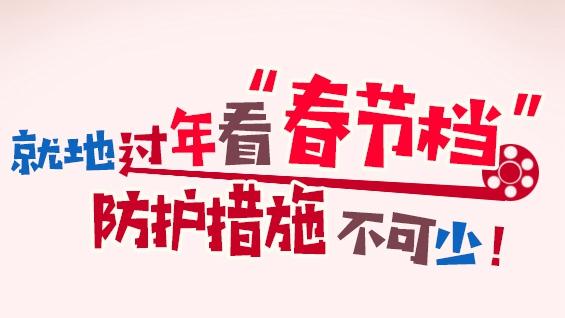"""就地过年看""""春节档"""" 防护措施不可少!"""