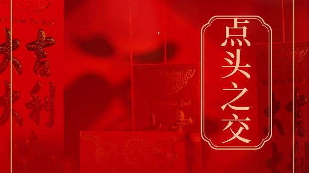 """今年春节,这些成语有了新""""味道""""!"""