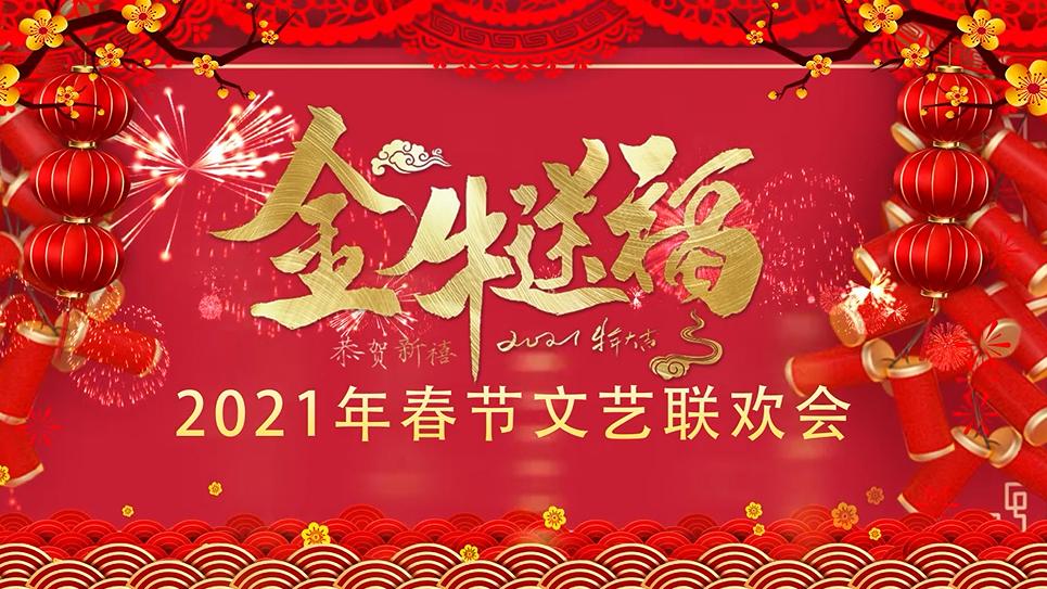 大美雄安·幸福容城—2021年春节文艺联欢会