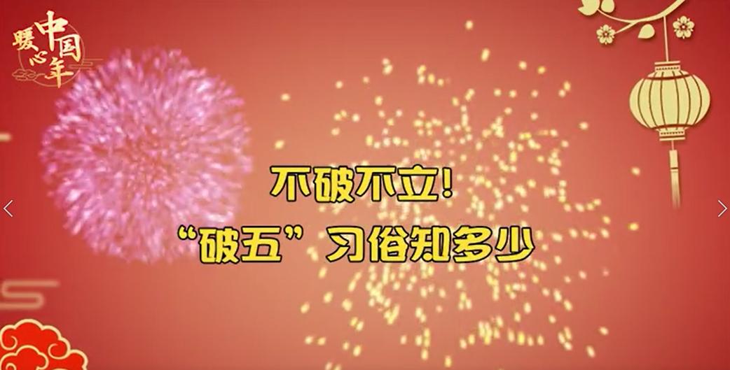 """【暖心中国年】不破不立!""""破五""""习俗知多少"""