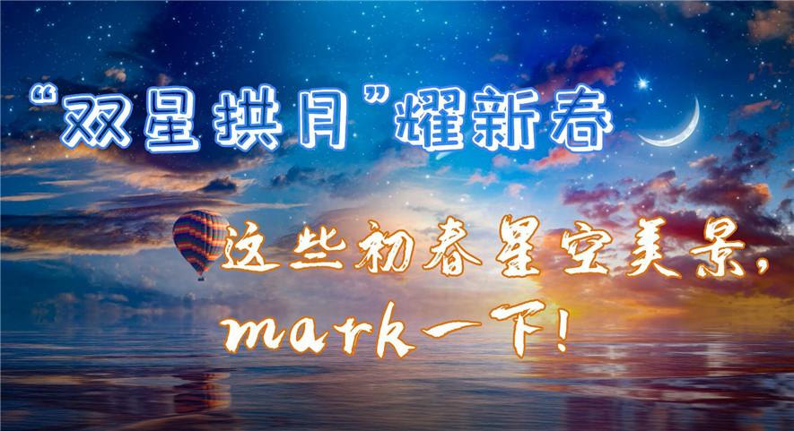 """""""双星拱月""""耀新春,这些初春星空美景,mark一下!"""