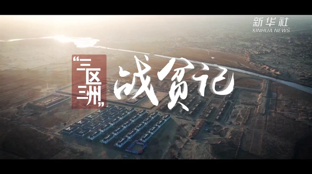 """""""三区三州""""战贫记 水润民心"""