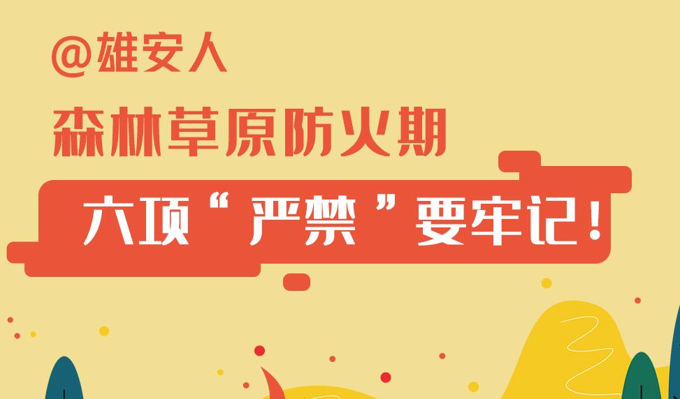"""@雄安人 森林草原防火期六项""""严禁""""要牢记!"""