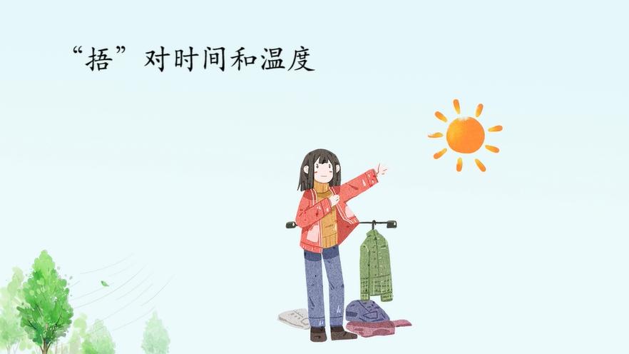 """健康科普丨春捂秋冻 如何""""捂""""出好身体?"""