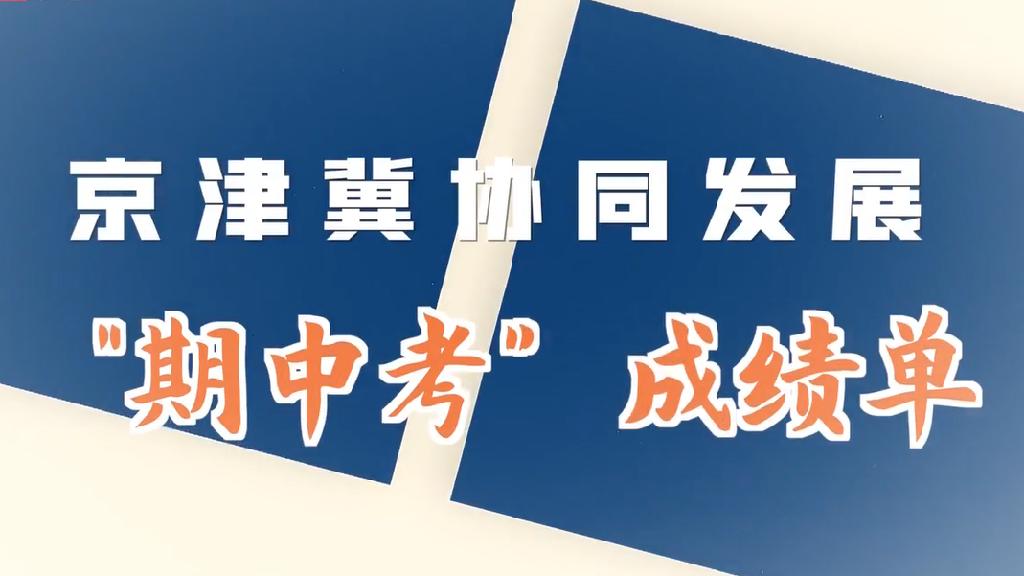 """75秒速看 京津冀协同发展""""期中考""""成绩单"""
