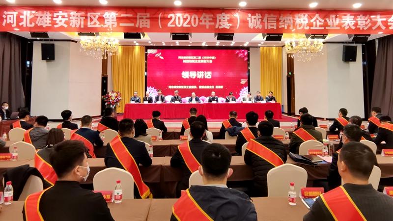 河北雄安新区第二届(2020年度)诚信纳税企业表彰大会举行