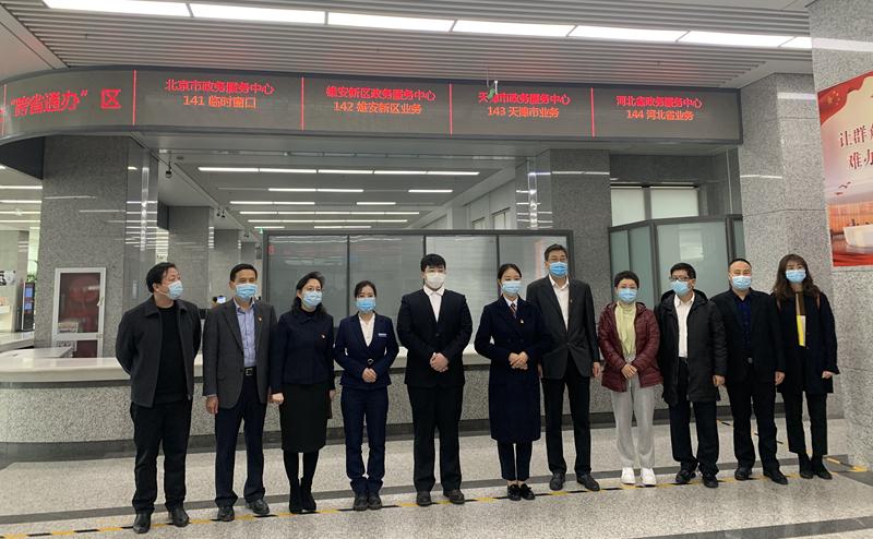 """北京雄安政务服务""""跨省通办""""窗口开通运行!"""