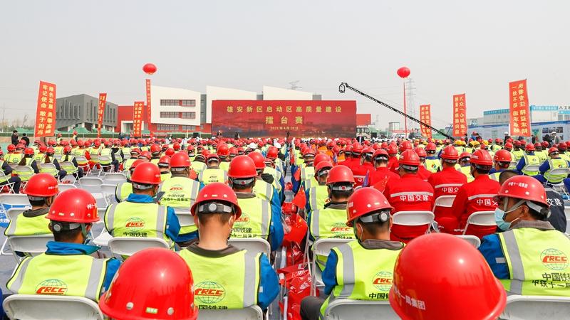 河北雄安新区启动区举行高质量建设擂台赛活动