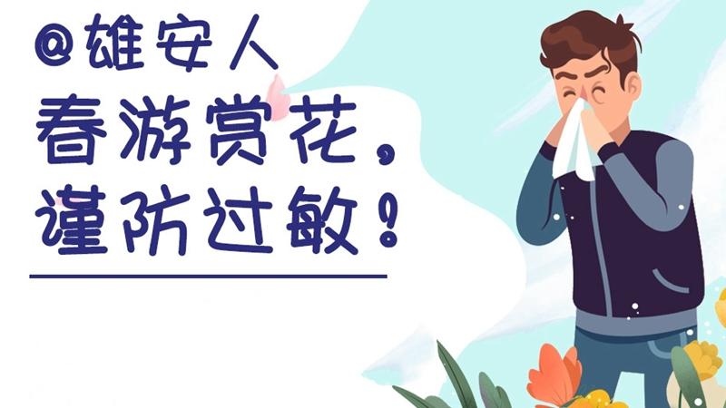 @雄安人 春游赏花,谨防过敏!