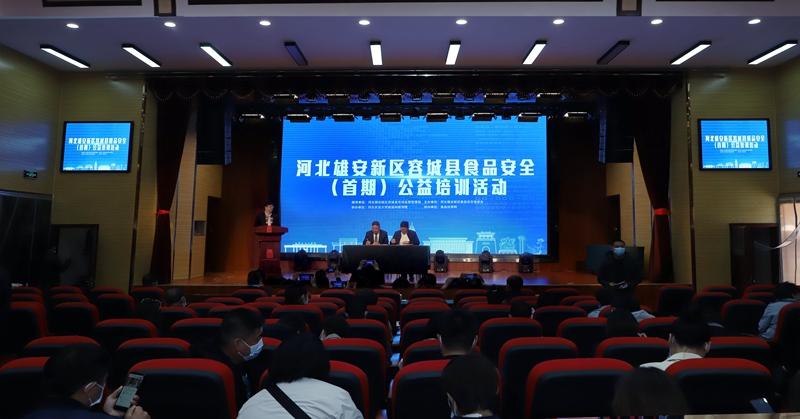 雄安容城县食品安全(首期)公益培训活动举办