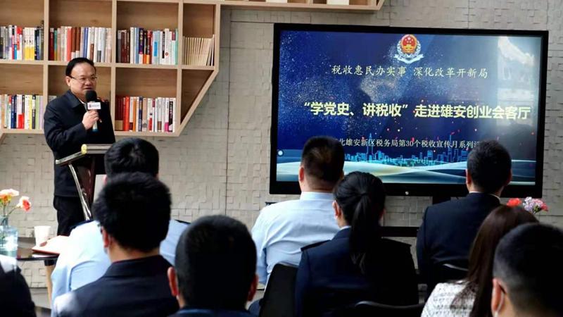 """雄安税务局举办税企联手""""学党史、讲税收""""活动"""