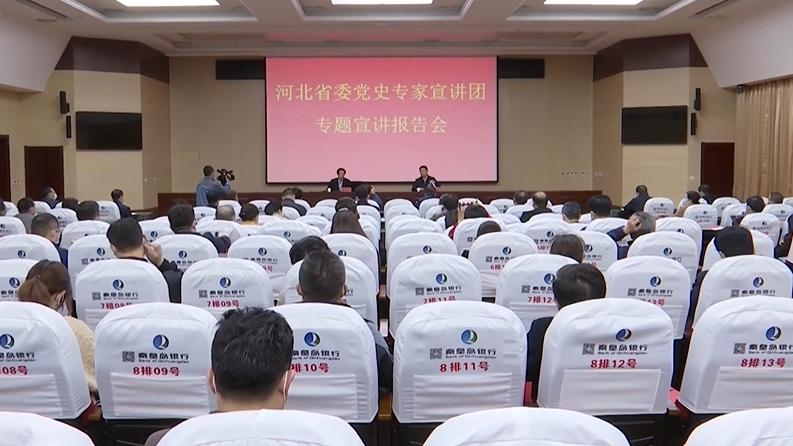 视频丨省委党史专家宣讲团到雄安新区、秦皇岛宣讲