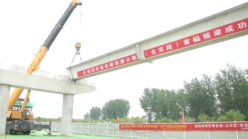 视频来啦!看京雄高速北京段最新进展