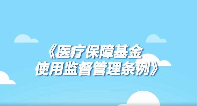 《医疗保障基金使用监督管理条例》宣传动画来了!