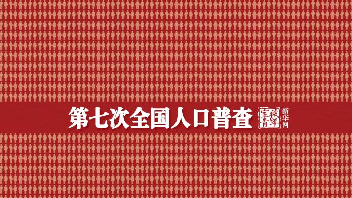 中国最新总人口,14.1178亿人!