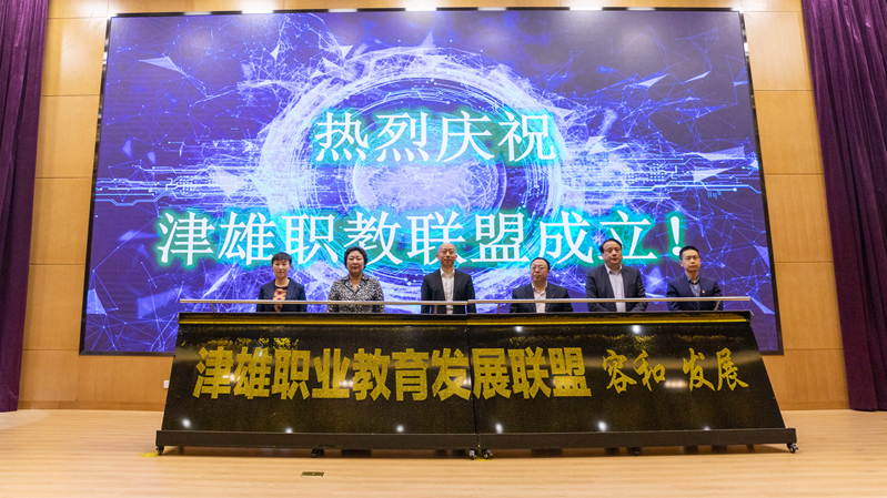 最新动态丨津雄职业教育发展联盟成立大会召开