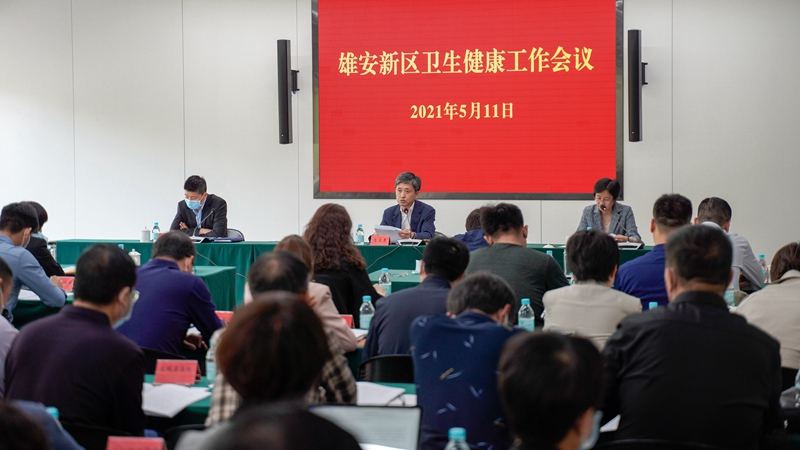 2021年雄安卫生健康工作会议召开 部署重点任务