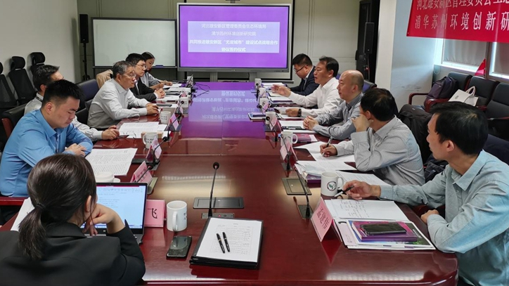雄安新区生态环境局与清华苏州环境创新研究院举行战略合作签约仪式