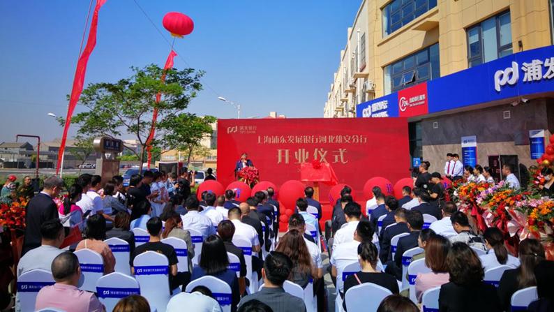 上海浦东发展银行河北雄安分行开业