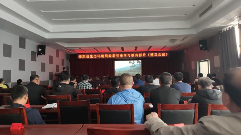 安新县生态环境局组织全体党员观看《遵义会议》,感受历史中的转折