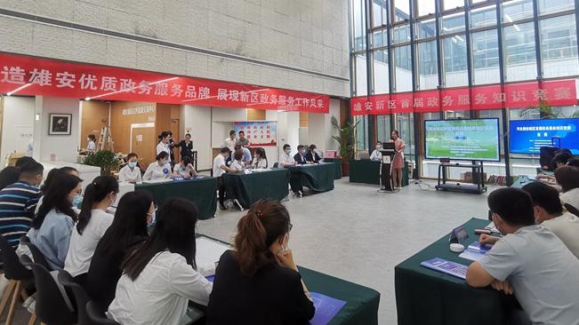 河北雄安新区首届政务服务知识竞赛复赛成功举办!晋级决赛名单看这里!