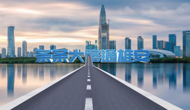 微视频丨条条大路通雄安