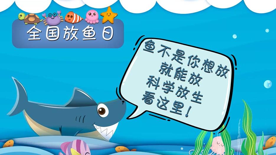 全国放鱼日丨鱼不是你想放就能放,科学放生看这里!