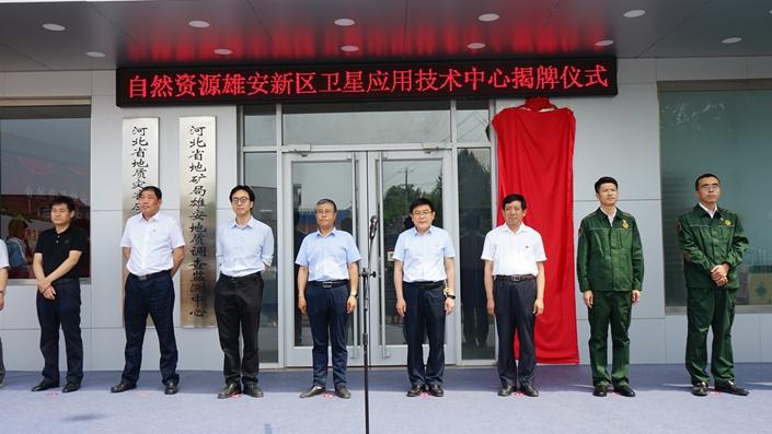 自然资源雄安新区卫星应用技术中心揭牌