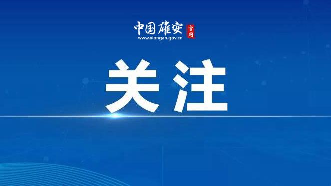 白洋淀景区6月15日试运营!开放时间7:00-16:30