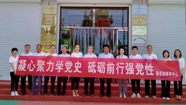 雄县电视台全体党员走进大阴村安良红色收藏馆